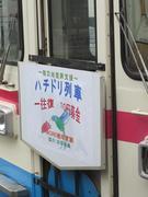 ハチドリ列車.jpg